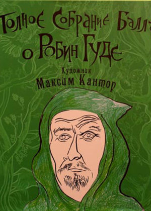 The Complete Ballads of Robin Hood