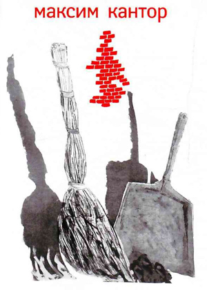 Совок и веник (Dustpan and Broom)