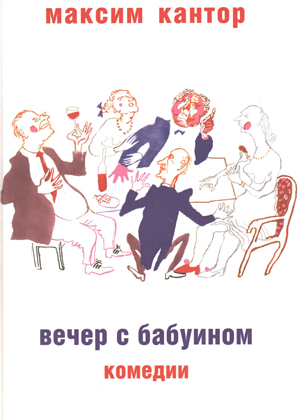 Вечер с бабуином (Party with Baboon)